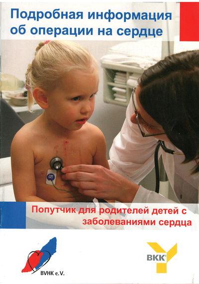 Gut informiert zur Herz-OP – russisch