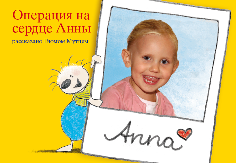 Kinderbuch Annas Herzoperation – Russisch